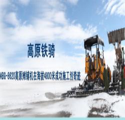 陕西建设机械