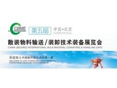 第五届中国(北京)国际散料输送、装卸技术装备展览会