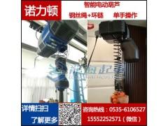 折臂智能电动葫芦80-600kg 汽车轮胎安装用电动葫芦