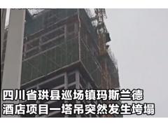 四川工地塔吊垮塌 工人高空坠落!3名工人死亡! (152547播放)