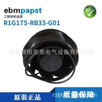 ebm离心风机R1G175-RB33-G01空气净化风机
