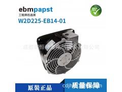 德国ebm伺服风机W2D225-EB14-01/14