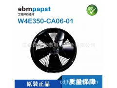 德国ebmpapst轴流风扇W4E350-CA06-01