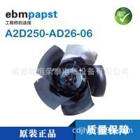 德国ebmpapst电机风扇A2D250-AD26-06现货