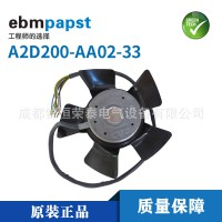 德国ebmpapst变频器用风机A2D200-AA02-33