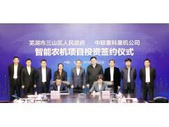 中联农机与芜湖市三山区签署合作协议 智能农机产业布局再加码