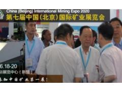2020第七届中国国际矿业展览会暨矿山机械展