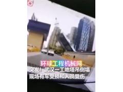 突发--武汉一工地塔吊突然倒塌!